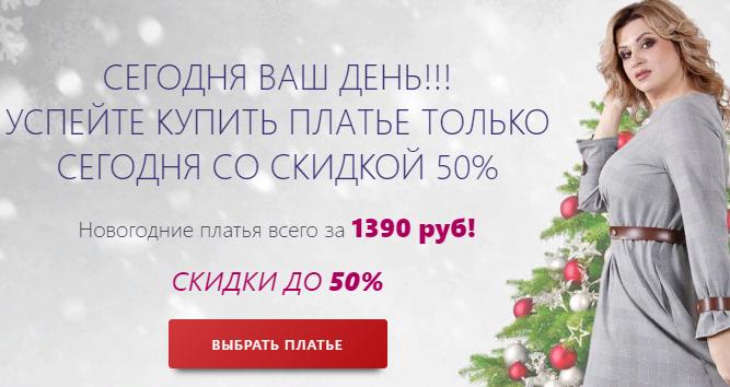 Новогодние платья за 1390р. — Обман!