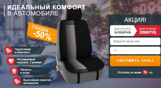 Накидки на сиденья с подогревом Autocomfort за 2890р. — Обман!