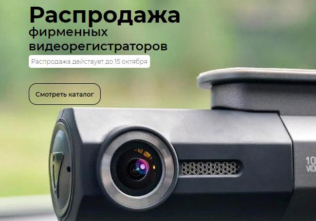 Распродажа фирменных видеорегистраторов за 1790р. — Обман!