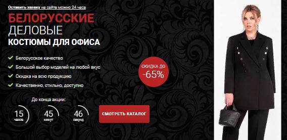 Белорусские деловые костюмы за 1390р. — Обман!