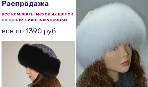 Комплект меховая шапка «Боярка» из песца и павловопосадского платка+платок за 1390р. — Обман!