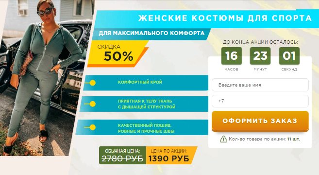 Женский костюм для спорта за 1390р. — Обман!