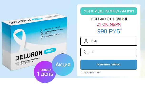 Deluron средство от простатита за 990р. — Обман!