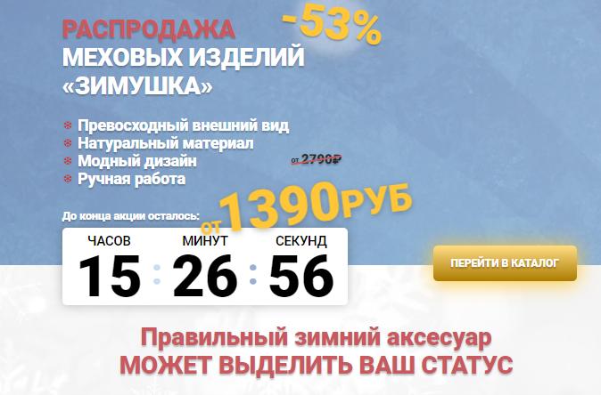 Распродажа меховых изделий «Зимушка» за 1390р. — Обман!