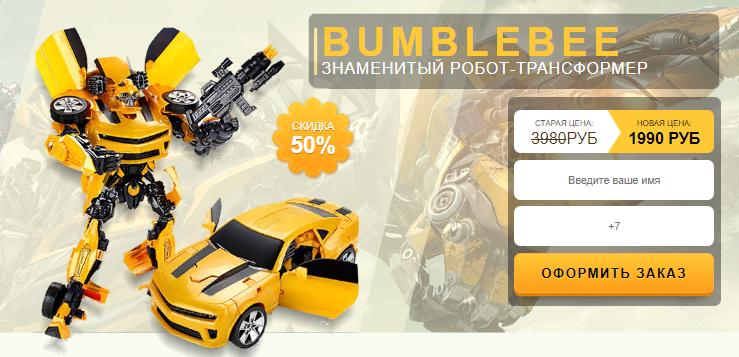 BUMBLEBEE — робот трансформер за 1990р. — Обман!