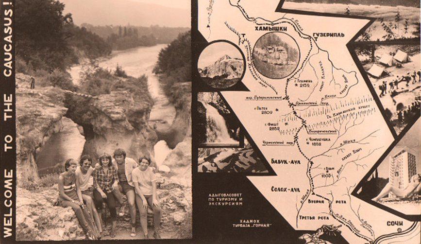 Всесоюзный туристский маршрут № 30 — «Через горы к морю»