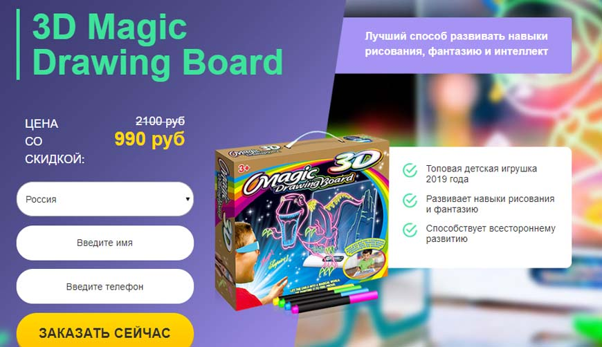 3D Magic Drawing Board за 990р. - Обман!