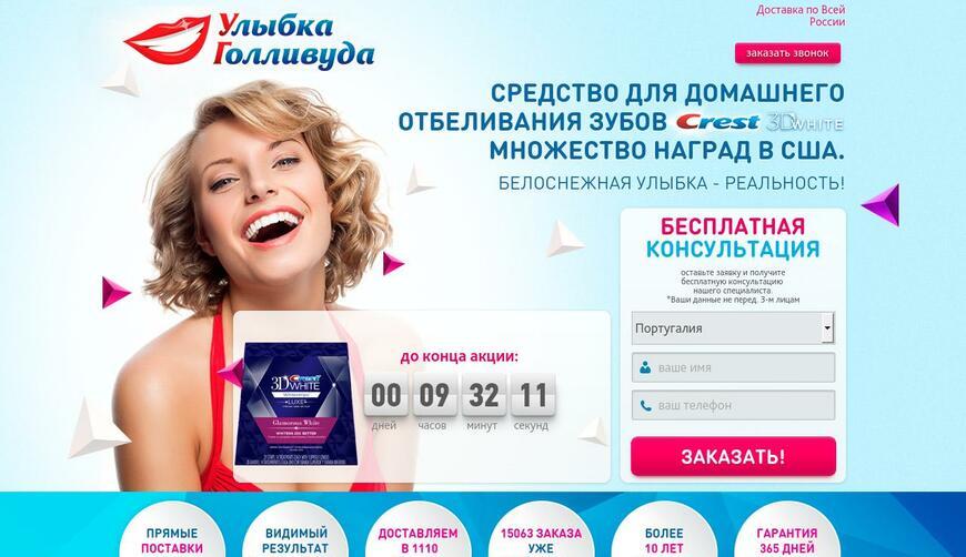 Средство для отбеливания зубов 3d white