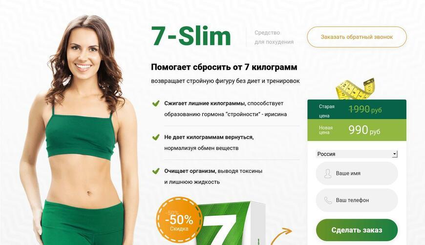 Жалоба на средство для похудения 7-Slim