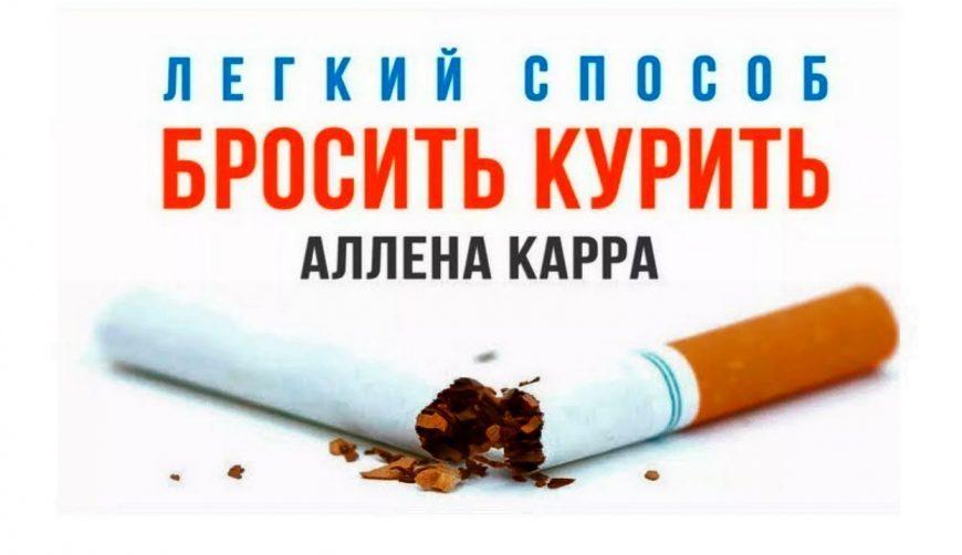 Метод Аллена Карра — «Легкий способ бросить курить»