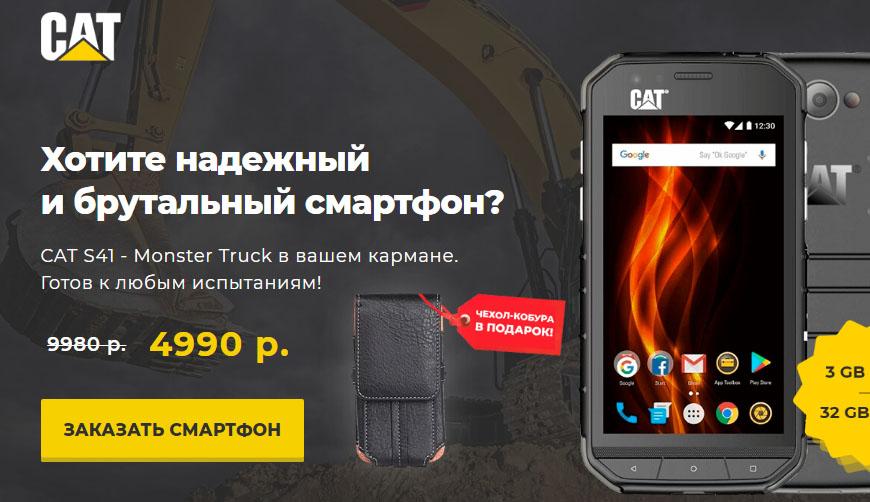 Осторожно, обман! CAT S41 - Monster Truck за  4990 рублей