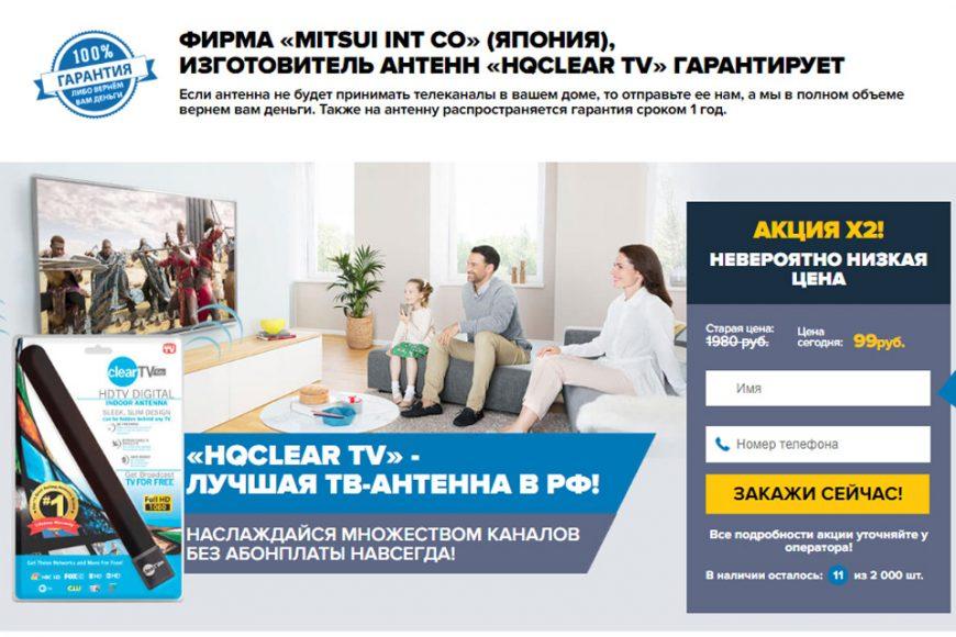 Отзыв: АНТЕННА HQ CLEAR TV! - Обман или правда