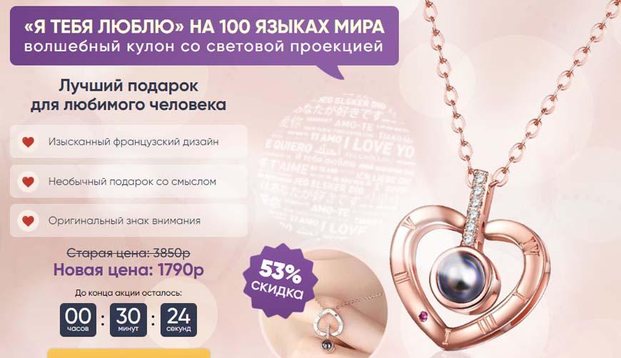 Кулон I love You на 100 языках, 1790 руб. — Обман!