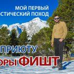 Мой первый туристический горный поход к Фиштинскому приюту