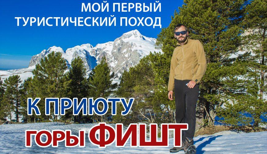 Туристический горный поход к приюту Фишт