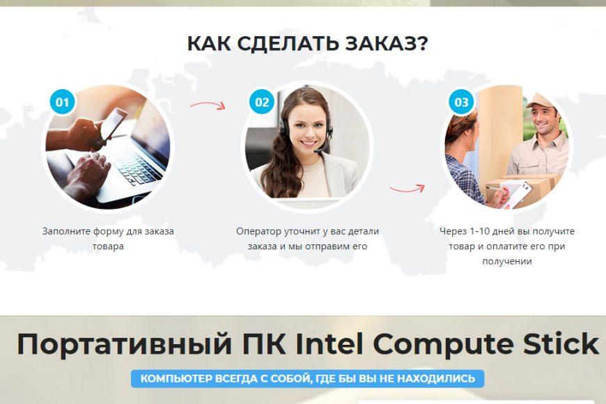 Дешёвый портативный ПК Intel Compute Stick