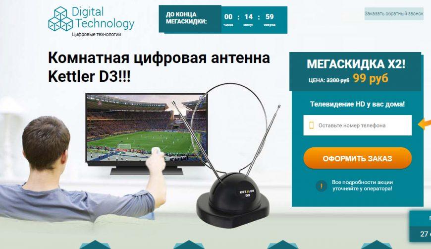 Комнатная цифровая антенна Kettler D3!!! - Развод, обман, лохотрон