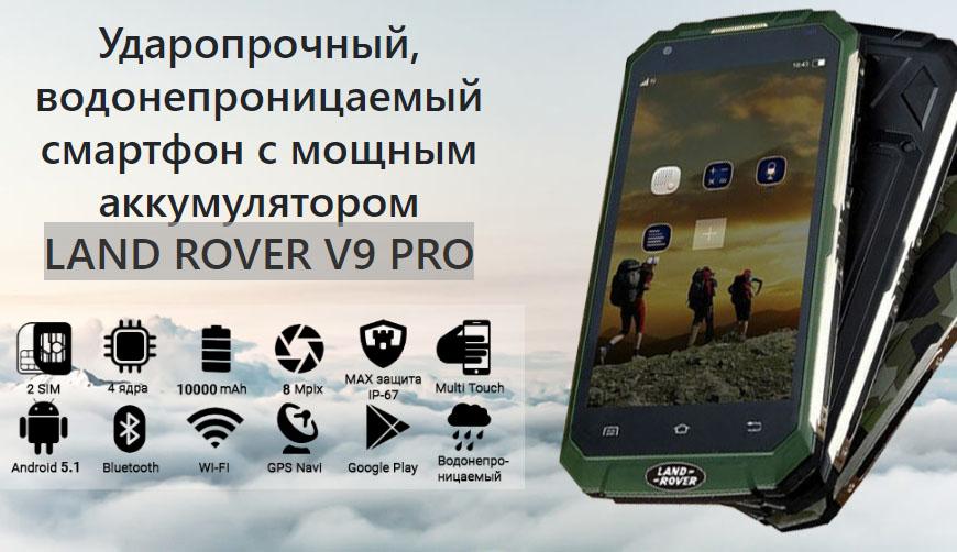 Осторожно, обман! Смартфон LAND ROVER V9 PRO за 6990 рублей!