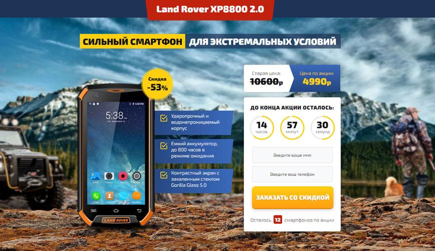 Смартфон Land Rover XP8800 2.0 за 4990 рублей - Обман!