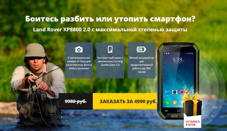Отзыв: Смартфон Land Rover XP8800 2.0 за 4990 рублей — Обман!