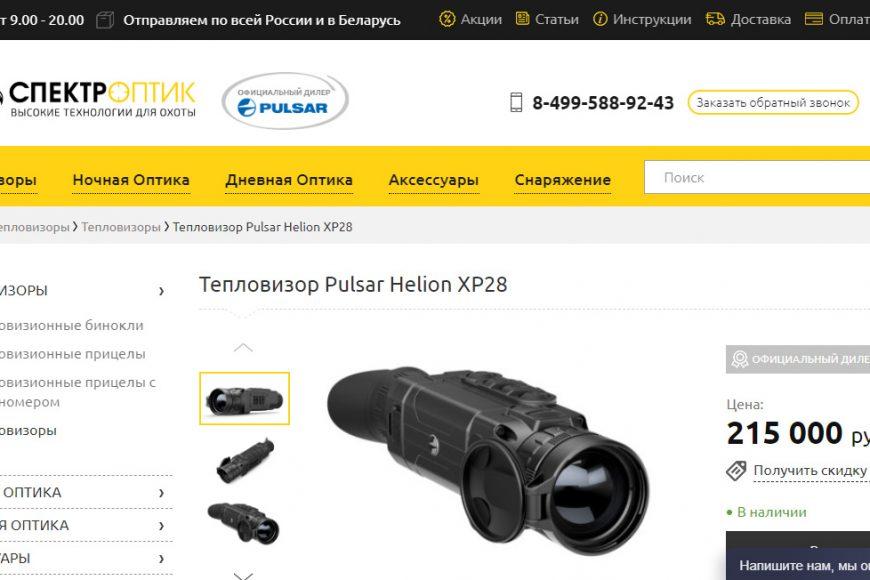Оригинальный монокуляр PULSAR HELION XP28 - 215 000 рублей