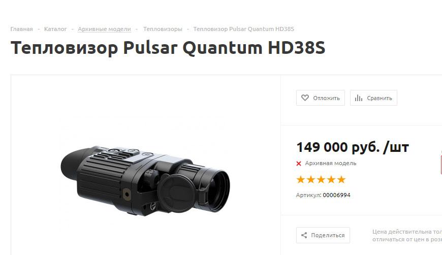 Оригинальный монокуляр PULSAR QUANTUM HD38S - 149 000 рублей