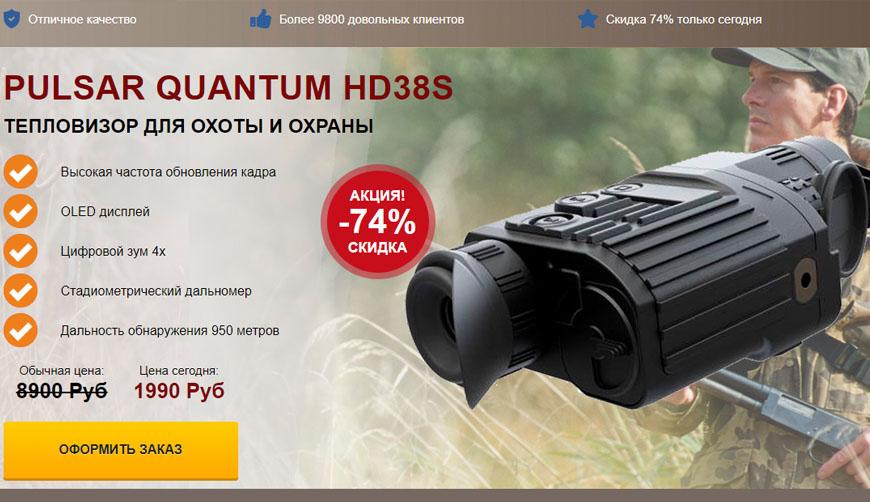 PULSAR QUANTUM HD38S