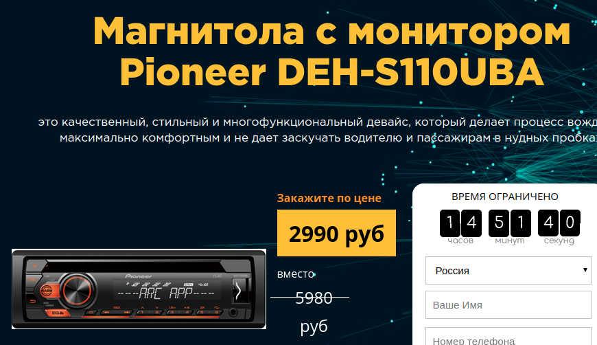 Разоблачение Pioneer DEH-S110UBA за 2990р. Обман!