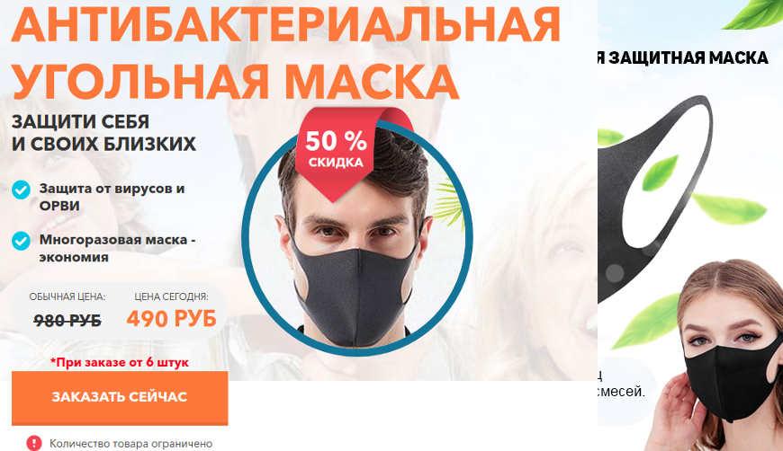 Pitta Mask за 490 или 290р. — Обман!