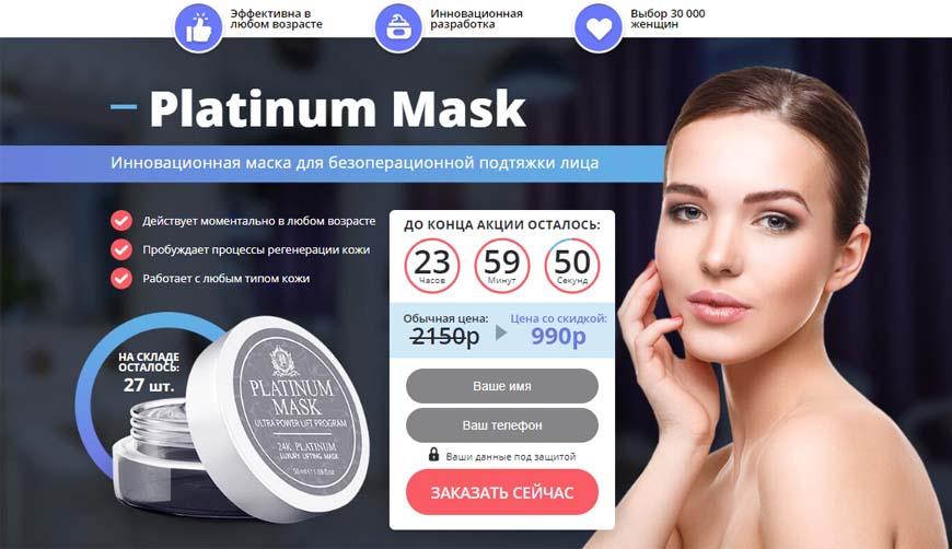 Омолаживающая маска Platinum Mask за 990 рублей — Обман!