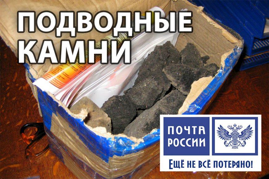 Подводные камни Почты России. Интернет-мошенники продают товары наложенным платежом