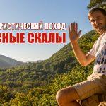 Поход на Красные скалы (Наумовские), п. Планческая щель