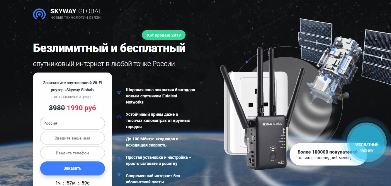 На фото показан обычный роутер Wavlink AC1200, никакой связи со спутниками у него нет