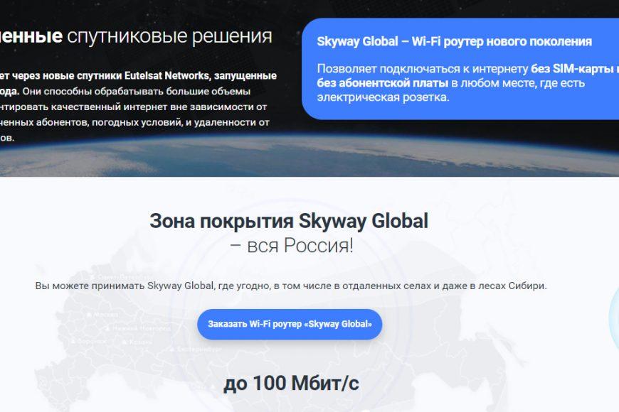 Что предлагает нам Skyway Global?