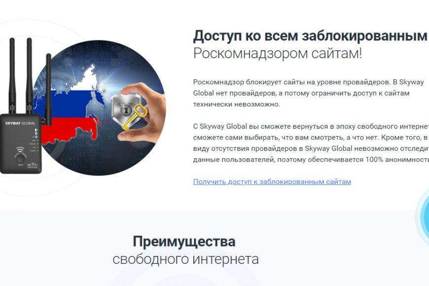 Доступ ко всем заблокированным ресурсам интернета от Skyway Global