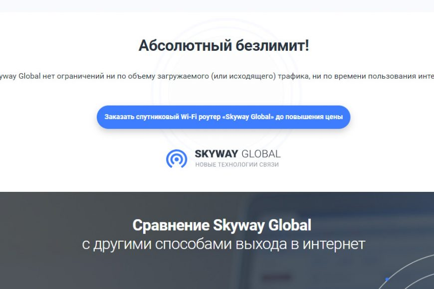 Skyway Global - Интернет без абонентской платы