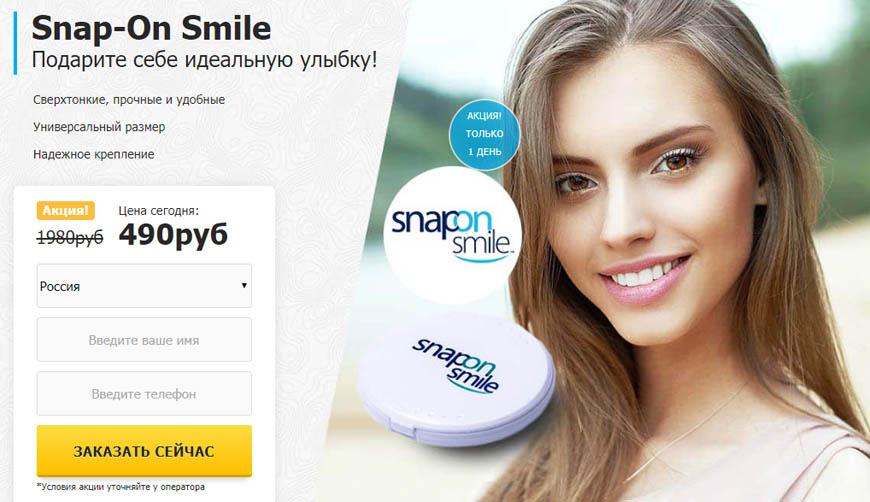 Snap-On Smile за 490 руб - Обман!