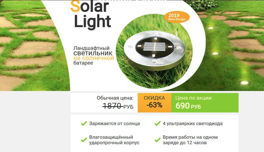 Solar Light за 690р. — Обман!