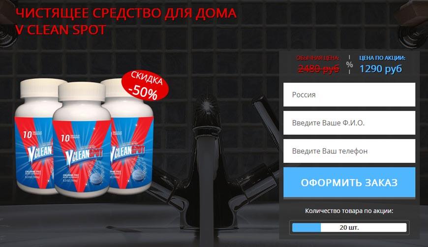 Чистящее средство для дома V CLEAN SPOT за 1290р. — Обман!