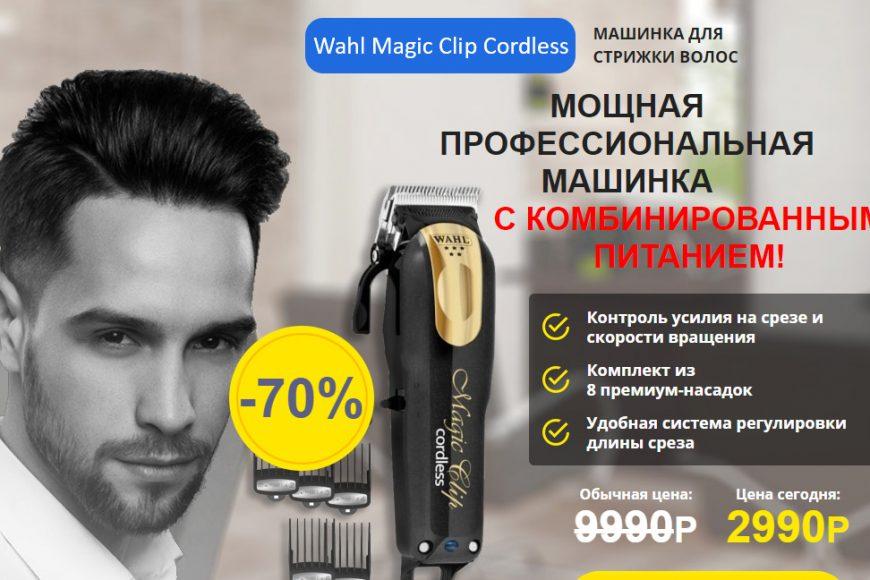 Сайт, где предлагают купить подделку Wahl Magic Clip Cordless