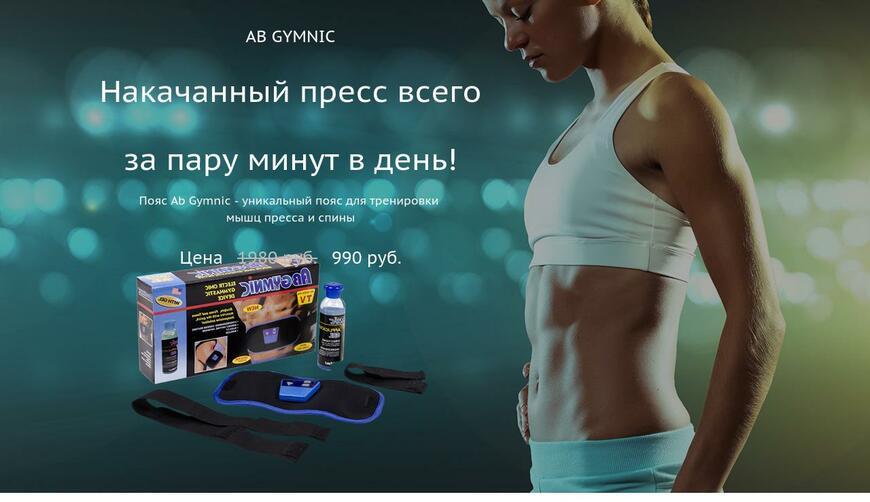 Ab Gymnic. Разоблачение Миостимулятора (Пояс для Похудения)