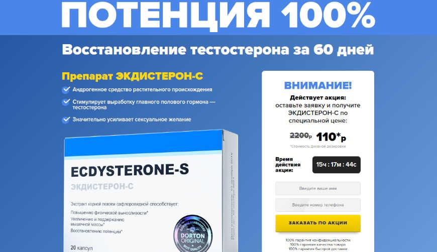 ЭКДИСТЕРОН-С за 110р. — Обман!