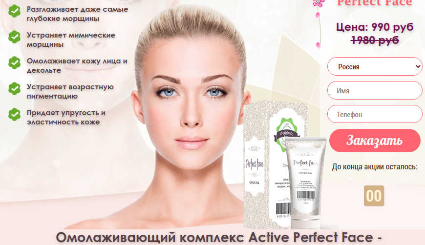 Active Perfect Face за 990р. — Обман!