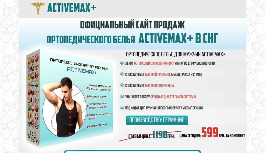Ортопедическое белье ACTIVEMAX+. Осторожно! Обман!!!
