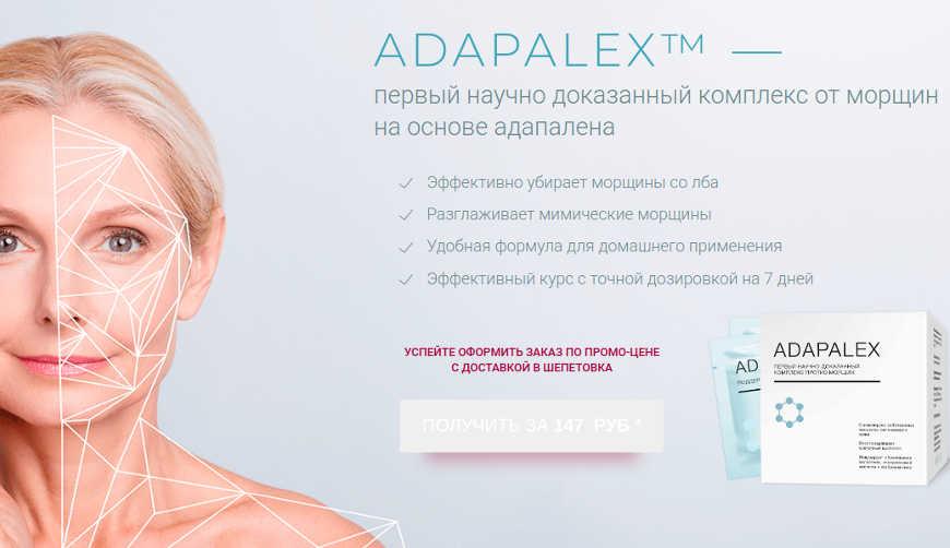 ADAPALEX™ за 147р. — Обман!