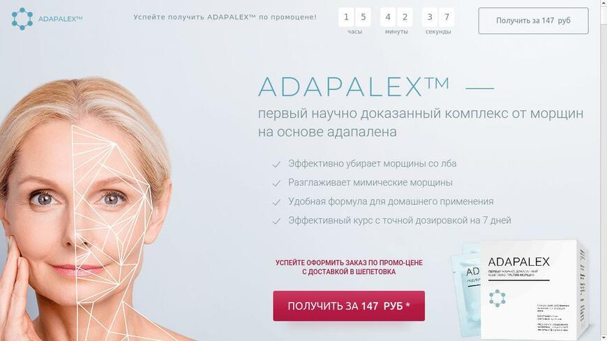 Adapalex — крем от морщин (147 руб.). Осторожно! Обман!!!