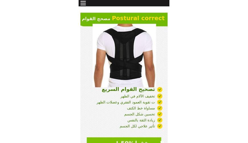 Adjustable Posture Corrector — корректор для спины. Осторожно! Обман!!!