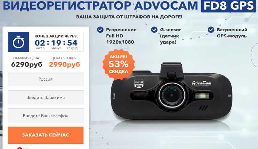 Разоблачение видеорегистратора ADVOCAM FD8 GPS за 2990р