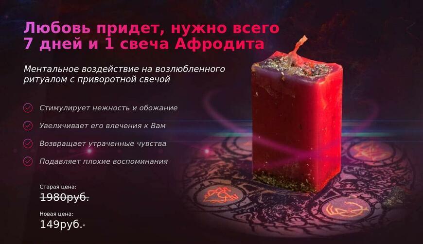 Свеча Афродиты для привлечения любви за 149 руб. Осторожно! Обман!!!