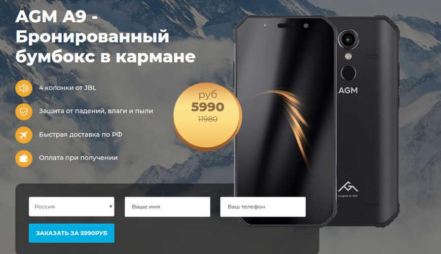 AGM A9 за 5990р. Разоблачение Телефона